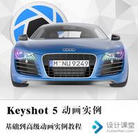 Keyshot5零基础到高级动画实例教程