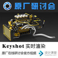 Keyshot实时渲染原厂在线研讨会官方