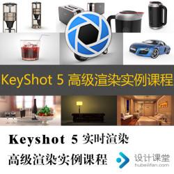 KeyShot5.0高级渲染实例课程设计