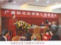 广西胡氏宗亲笫三届联谊会(桂平)