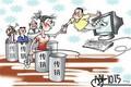 锦州市开展打传销反欺诈执法行动
