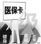 山东省体有望首批试点医保卡健身 将形成新的体育产业商圈