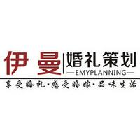杭州伊曼文化创意有限公司
