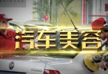 从德姆维尔看中国汽车后市场中的品牌效应