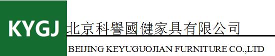 北京科�u���I家具有限公司
