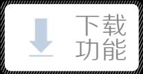 提供文檔上傳下載,下載授權加密加載功能。