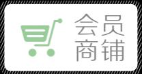 支持网站B2B功能,允许网站的会员发布信息和展示、订单管理等。