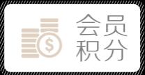 網站會員積分功能,可實現購物積分或者論壇發貼積分