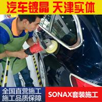 SONAX汽车镀晶操作