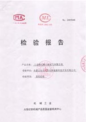 稀土納米氣體聚合劑檢測報告