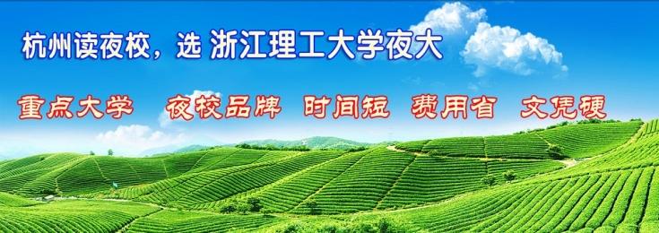 杭州夜大报名,杭州夜大学校