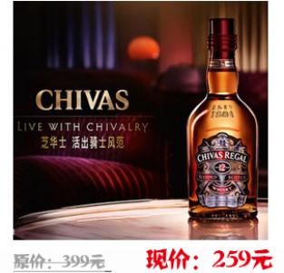 芝华士(Chivas)洋酒12年苏格兰威士忌 700ml