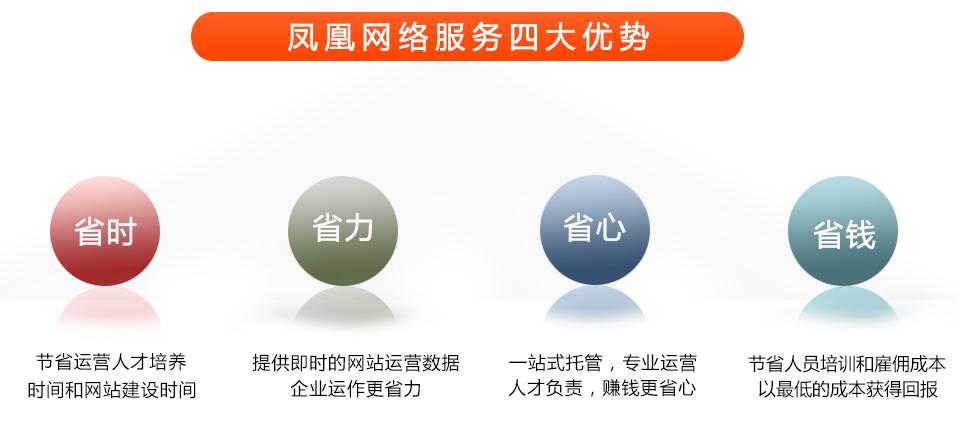 凤凰网络服务为传统企业搭建互联网基础能力系统