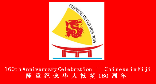 斐济华人社区隆重庆祝华人抵斐160周年