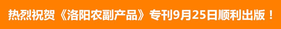 热烈祝贺《洛阳农副产品》专刊9月25日顺利出版