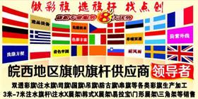 皖西地区旗帜旗杆供应商领导者