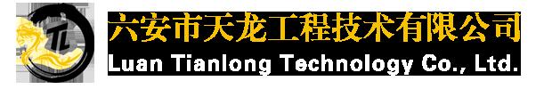 六安市天��工程技�g有限公司