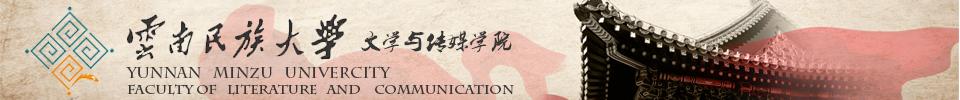 云南民族大学 文学与传媒学院