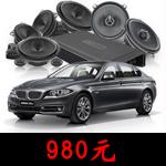 宝马BMW汽车音响无损改装赫兹三分频套装喇叭同轴喇叭四声道功放