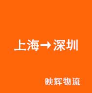 上海→深圳 (映辉物流)