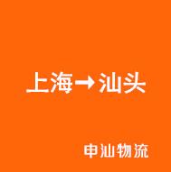 上海→汕头 (申汕物流)