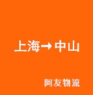 上海→中山 (阿友物流)