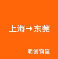 上海→东莞 (明创物流)