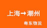 上海→潮州 (粤东物流)