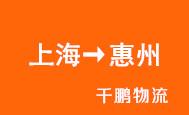上海→惠州 (千鹏物流)