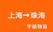 上海→珠海 (宇能物流)