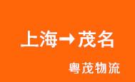 上海→茂名 (粤茂物流)