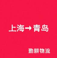 上海→青岛 (勤耕物流)