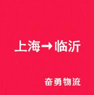 上海→临沂 (奋勇物流)