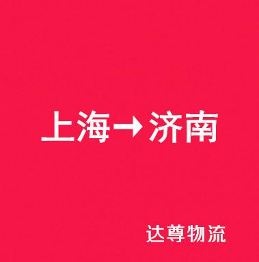 上海→济南 (达尊物流)