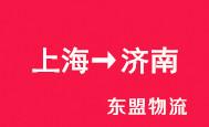上海→济南 (东盟物流)
