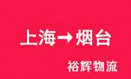 上海→青岛 (裕辉物流)