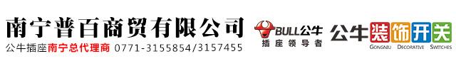 南宁普百商贸有限公司