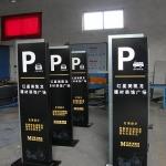 道路交通指示牌、标志牌系列 道路划线 停车场设施