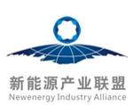 新能源产业联盟