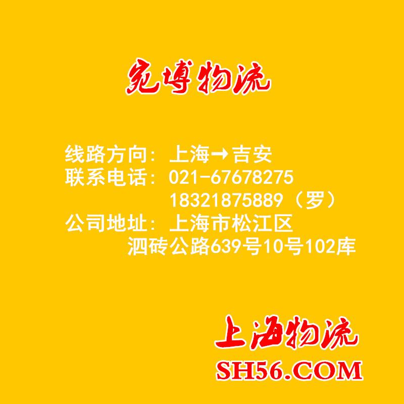 上海→安徽省