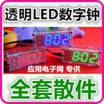 全透明LED数字钟 全套散件 电子制作D