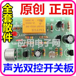 声、光双控开关板 全套散件 电子制作DIY套件 分立元件 模拟电路