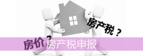 房产税申报