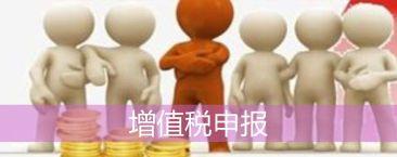 增值税申报