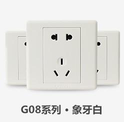 G08系列
