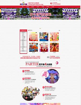 郑州网站建设案例