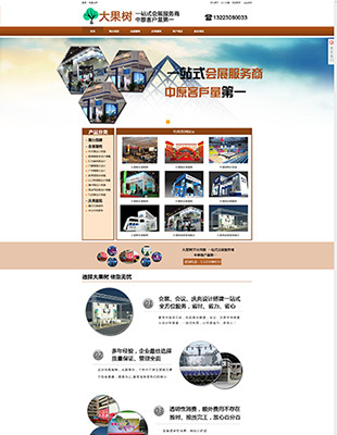 郑州网站设计案例