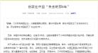 """谷歌在中国""""失去的那5年"""""""