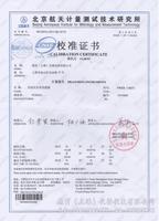 北京航天计量测试技术研究所检测证书1