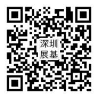 微信案例—深圳展基电子